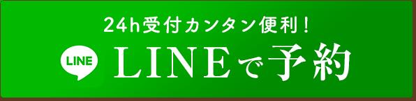 24h受付カンタン便利!LINEで予約