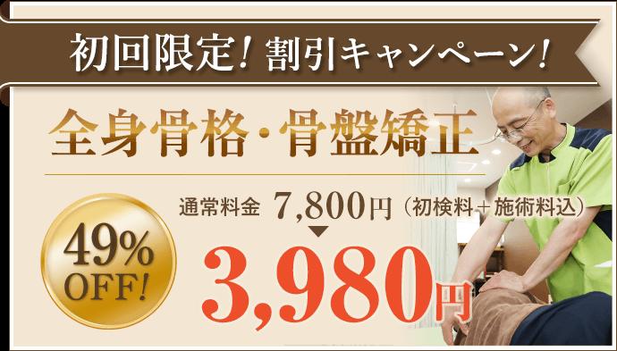 初回限定割引キャンペーン!全身骨格・骨盤矯正:3980円