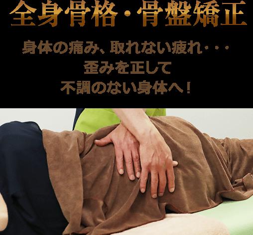 全身骨格・骨盤矯正 身体の痛み、取れない疲れ…歪みを正して不調のない身体へ!