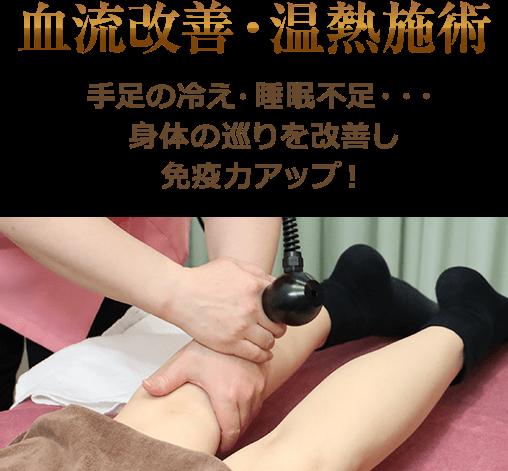 血流改善・温熱施術 手足の冷え・睡眠不足…身体の巡りを改善し免疫力アップ!